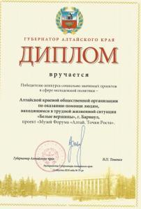 диплом грант атр