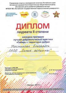 сибирь20006