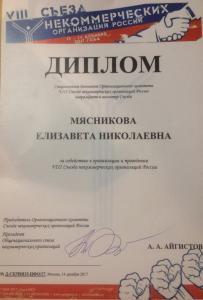 VIII Съезд некоммерческих организаций России