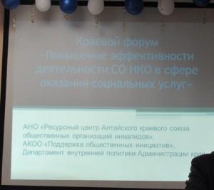 Форум СО НКО Алтайского края